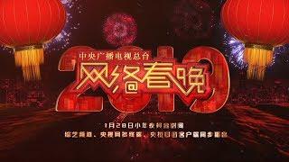 中央广播电视总台2019央视网络春晚将于2019年1月28日小年夜全球直播   CCTV春晚