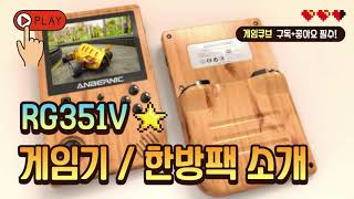 RG351V 한방팩 게임기 소개 월광보합 가정용 오락실…