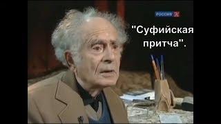 "Г.С. Померанц и З.А. Миркина ""Суфийская притча""."