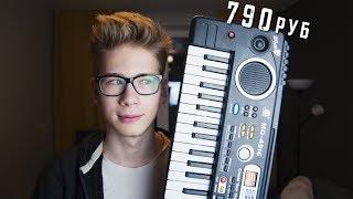 Реально ли играть на синтезаторе за 790 рублей?