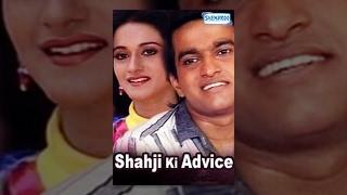 Shahji Ki Advice - Hindi Full Movies - Jaspal Bhatti, Vivek Shaque - Bollywood Hindi Movie