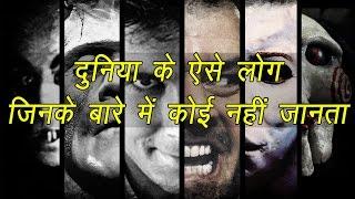 दुनिया के 10 रहस्यमयी लोग जो कभी नहीं मिले   10 Most Mysterious People of The World in Hindi