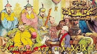 Китай в первой  половине  XIX века (рус.)  Новая история
