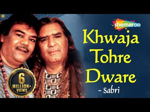Khwaja Tohre Dware (ख्वाजा तोहरे द्वारे ) by Sabri Brothers - Islamic Devotional Song - Sajda