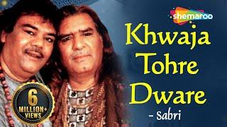 Khwaja Tohre Dware Baje Shehnai (ख्वाजा तोहरे द्वारे ) by Sabri Brothers