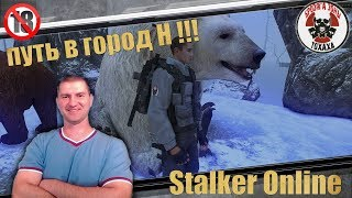 Stalker Online Путь в город Н !!!