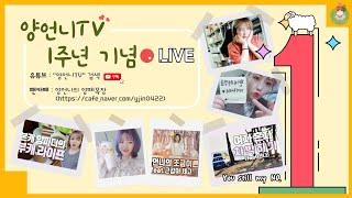 [Live]양언니 채널 1주년 호우!!!!+