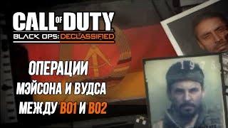 [CoD: Black Ops: Declassified] СЮЖЕТ игры между BO и BO2