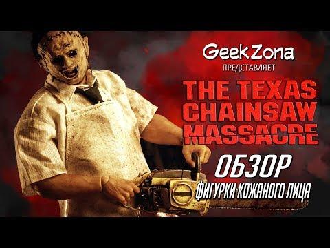 Обзор фигурки Кожаного Лица — ThreeZero Texas Chainsaw Massacre 1/6 Leatherface