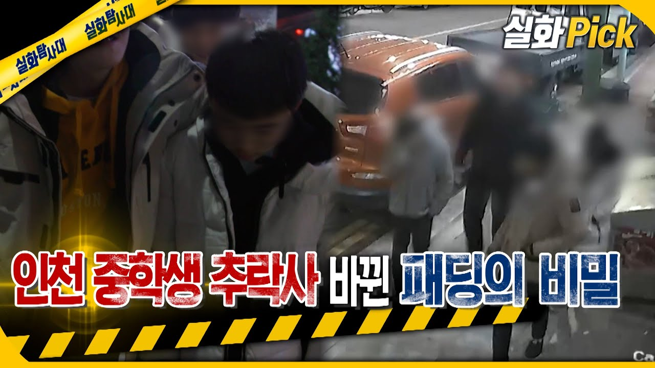 [실화Pick] 인천 중학생 추락사 바뀐 패딩의 비밀 #실화탐사대 #실화On MBC180212방송