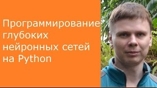 Введение | Глубокие нейронные сети на Python