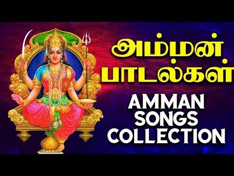2018-தமிழ்-பக்தி-பாடல்கள்- -amman-songs-collection- -2018-அம்மன்-பாடல்கள்