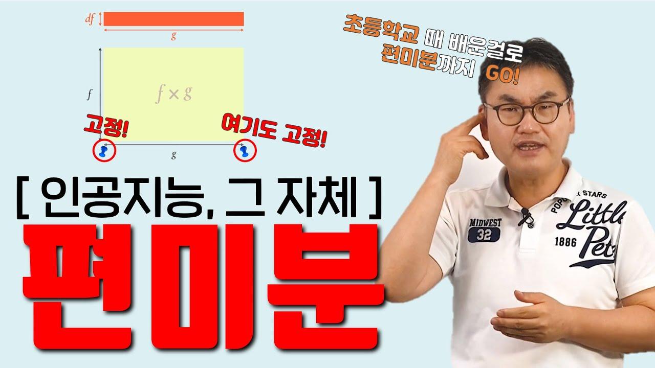 초등학생도 이해하는 미분 4편 _ 미분, 각개격파! + 편미분까지!