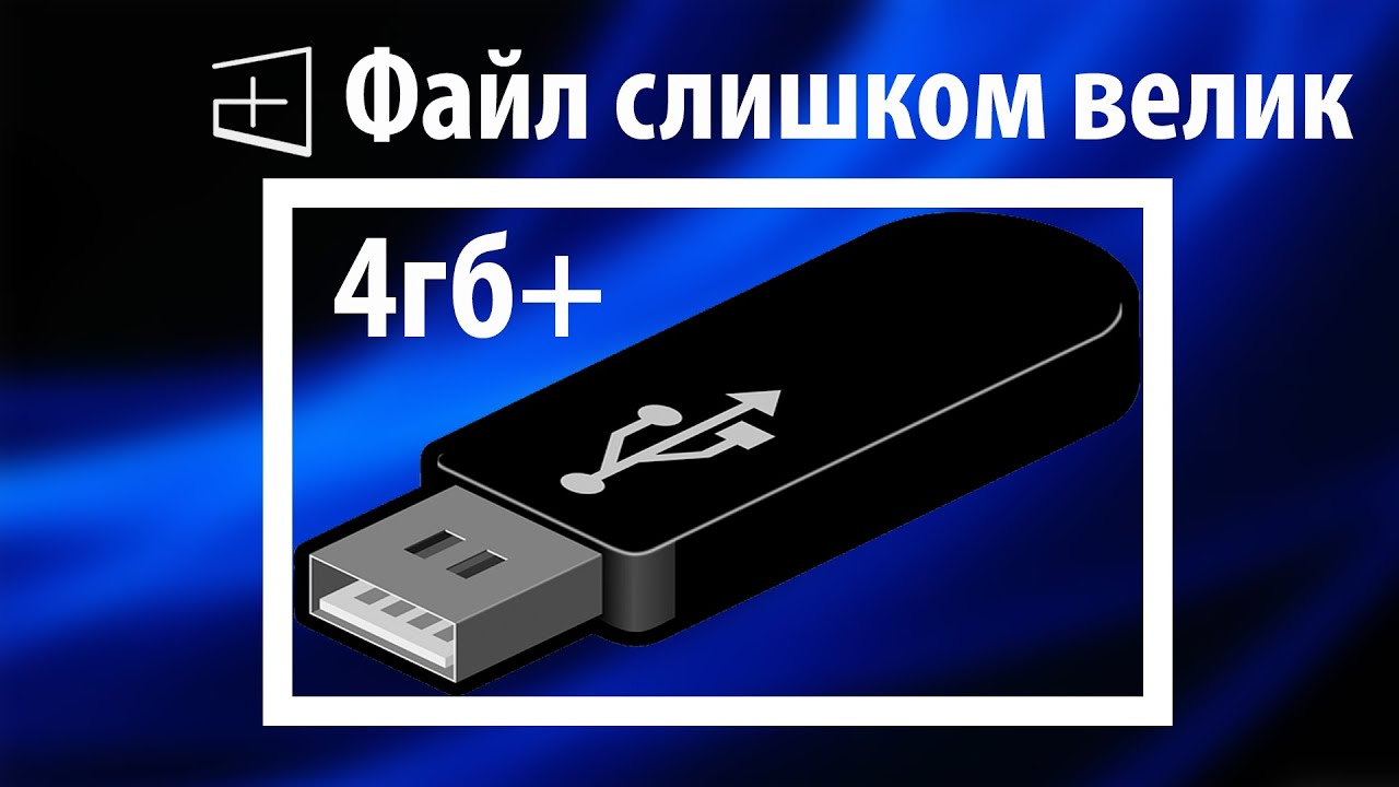 Файл слишком велик для конечной файловой системы. Решение!