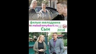 Сын фильм 2018 смотреть онлайн трейлер анонс мелодрама Россия