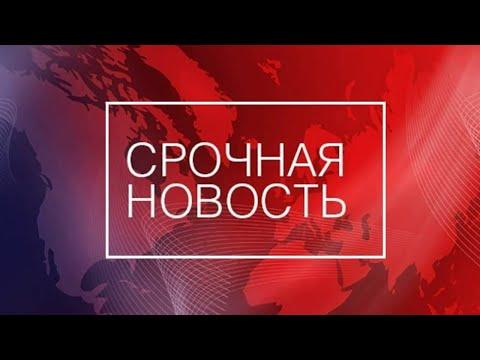 Последние Новости Коронавирус сегодня
