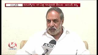 Congress Leader Anand Sharma : Opposition Ready To Cooperate M…