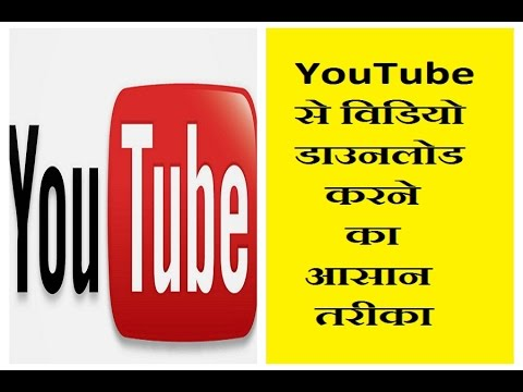 Youtube video download kaise kare gallery me youtube.