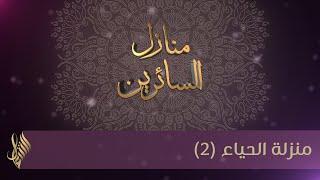 منزلة الحياء (2) - د.محمد خير الشعال