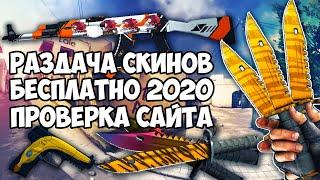 БЕСПЛАТНЫЕ СКИНЫ 2020 ! РАЗДАЧА СКИНОВ САЙТ ! ПРОВЕРКА САЙТА НА ЧЕСТНОСТЬ ! FREE СКИНЫ ОТ БУСТЕРА