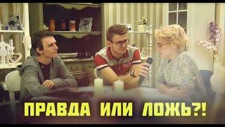 КОНЬ В ПАЛЬТО: ПРАВДА ИЛИ ЛОЖЬ Part 2