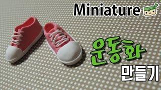 미니어쳐 운동화 만들기 [고무인간] Sneakers m…