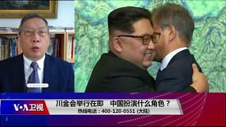 【胡平:中国成次要角色是自己的错】6/11 #时事大家谈 #精彩点评