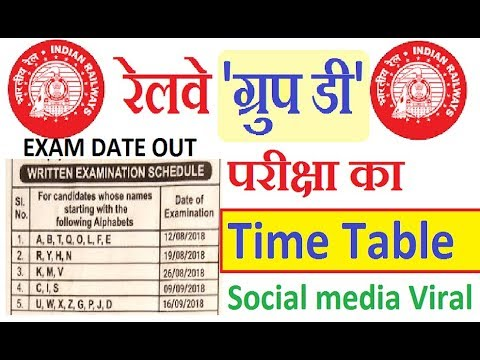 rrb group d 2019 exam date