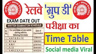 RRB GROUP D EXAM TIME TABLE SCHEDULE // RAILWAY RECRUITMENT 2018 EXAM DATE OUT VIRAL