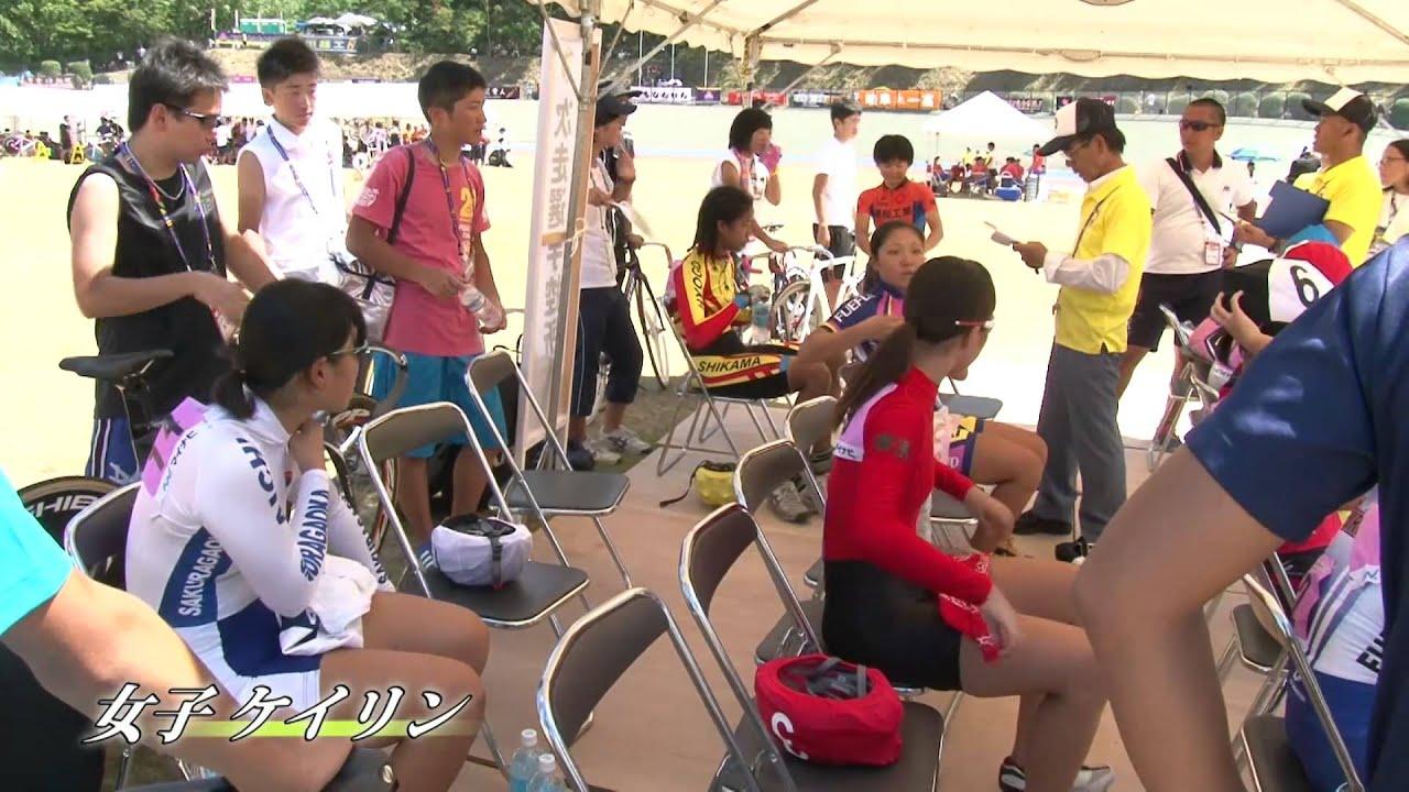 自転車の インターハイ 自転車 2014 ロードレース : ... 自転車トラック女子公開競技