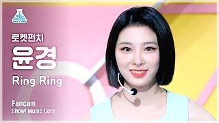 [예능연구소] 로켓펀치 윤경 직캠 'Ring Ring' (Rocket Punch YUNKYOUNG FanCam) @Show!MusicCore 210522