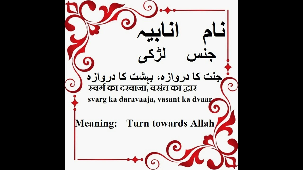 Doorways Meaning In Urdu of Swag Off Road
