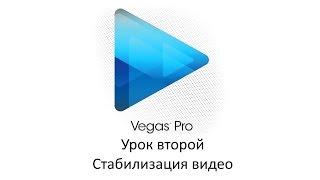Урок 2. Sony vegas pro 13.0 Стабилизация видео