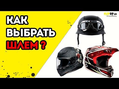 Как правильно подобрать шлем?