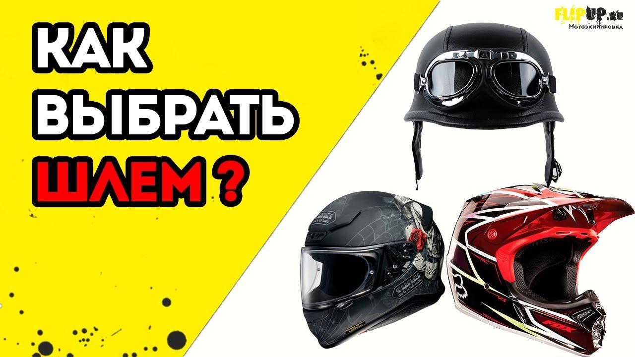 Шлем интеграл AllTOP ROOST обзор - YouTube