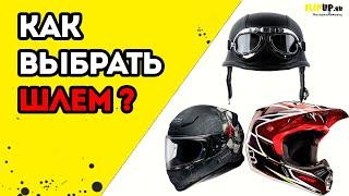 Как правильно подобрать шлем? На какие типы делятся шлема. Магазин мотоэкипировки Flipup.ru(В данном видеообзоре мы кратко разберем на какие типы шлемов делятся каски? Как правильно подобрать свой..., 2016-03-10T17:41:15.000Z)