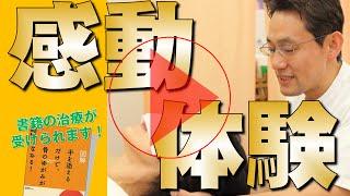 小金井市のなかうら整骨院・整体院で行っている『感動体験シリーズ』 今回は《腰痛、足のしびれ》 放散痛 検索動画 25