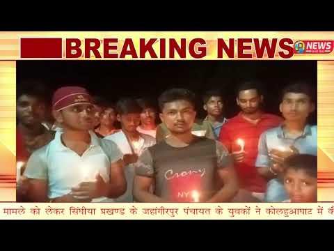 सुप्रिया के हत्यारे को फांसी देने की मांग कर  युवकों ने कैंडिल जलाया