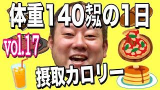 【デブ】体重140kg男の1日摂取カロリーvol.17