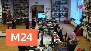 ''Это наш город'': онлайн-поиск книг на других языках появился у библиотек Москвы - Москва 24