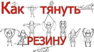 Тренировках с резиной на все группы мышц! Упражнения с резиновым бинтом от силачей прошлого!!!