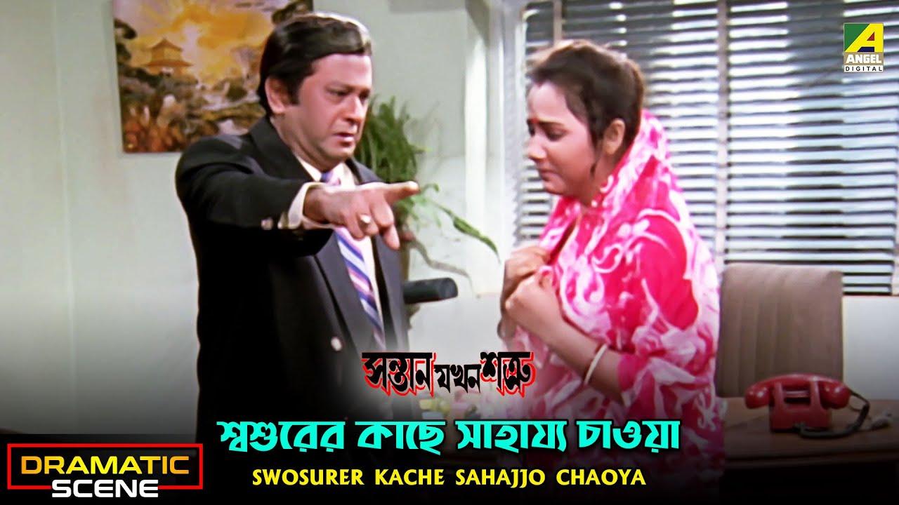 Swosurer Kache Sahajjo Chaoya | Dramatic Scene | Santan Jakhan Satru | Abdur Rajjak | Indrani Dutta