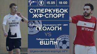 Футзал. Суперкубок ЖФ-СПОРТ - 2019. Геологи - ВШПМ
