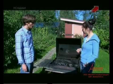 """Что выбрать мангал, барбекю или гриль ? ООО """"АбсолютСтальКонструкция"""""""
