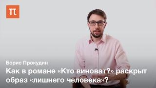 «Кто виноват» как политический роман — Борис Прокудин