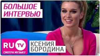 Ксения Бородина - большое интервью в программе