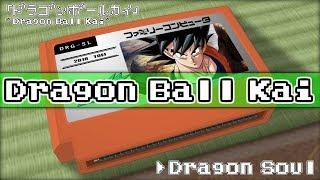 Dragon Soul/ドラゴンボール改 8bit