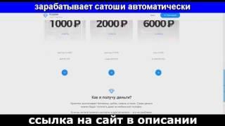 Newage-bank или 35000 сатоши в сутки на автомате без вложений 2017