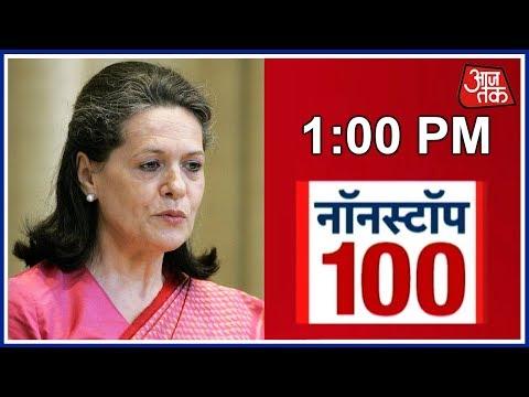 Nonstop 100: Sonia Gandhi Hints Her Retirement From Politics