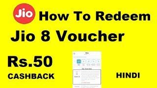How To Redeem Jio 8 Voucher Hindi -Use Jio ₹50 Voucher